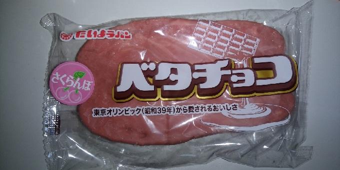 さくらんぼ味のベタチョコ