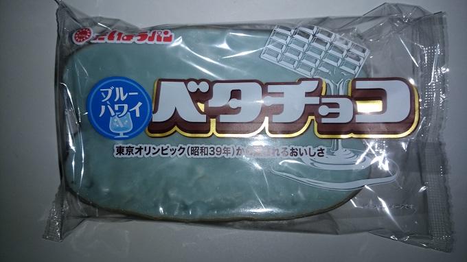 なぜか真冬に発売。ブルーハワイ味ベタチョコ
