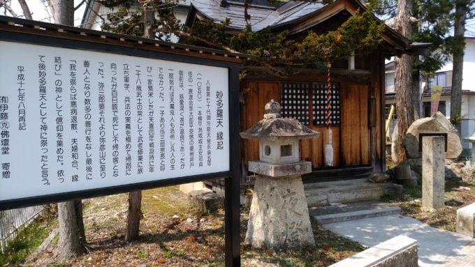 弥三郎が建てた妙多羅天のお堂