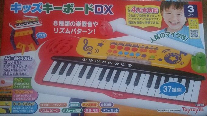 今回購入したキッズキーボードDX