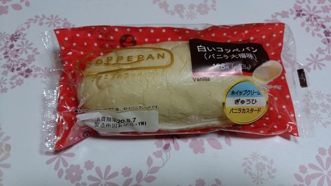 ファミマで売っている白いコッペパン