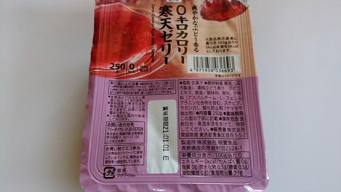 0キロカロリー寒天ブドウ味