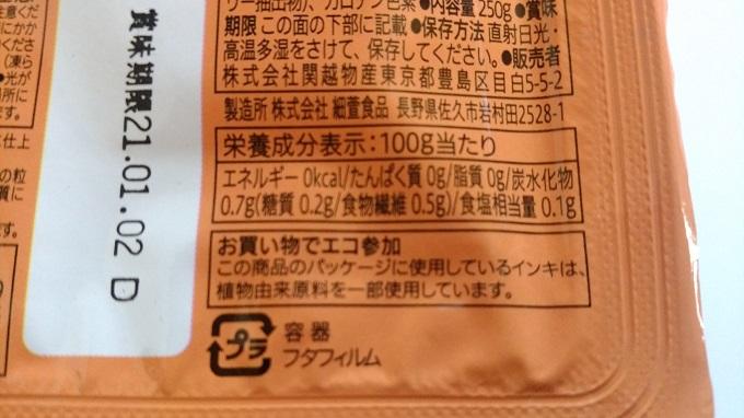 オレンジ味の栄養成分