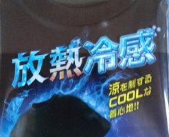 ワークマンの放熱冷感Tシャツ