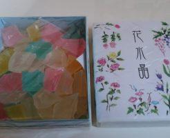 鶴岡木村屋の琥珀糖